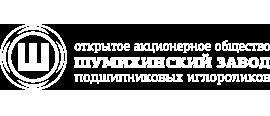 ОАО «Шумихинский завод подшипниковых иглороликов» | www.shzpi.ru